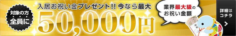 今だけ現金最大5万円プレゼントキャンペーン!