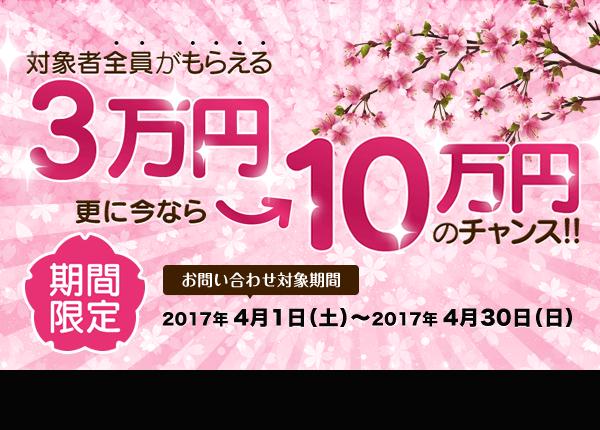 対象者全員がもらえる3万円 更に今なら10万円のチャンス! 期間限定 お問い合わせ対象期間:2017年4月1日(土)から2017年4月30日(日) ※詳細はお祝い金ページをご確認ください。 キャンペーン詳細をみる