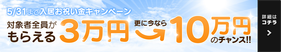 対象者全員がもらえる3万円 更に今なら10万円のチャンス! お問い合わせ対象期間:2017年5月1日(月)から2017年5月31日(水)