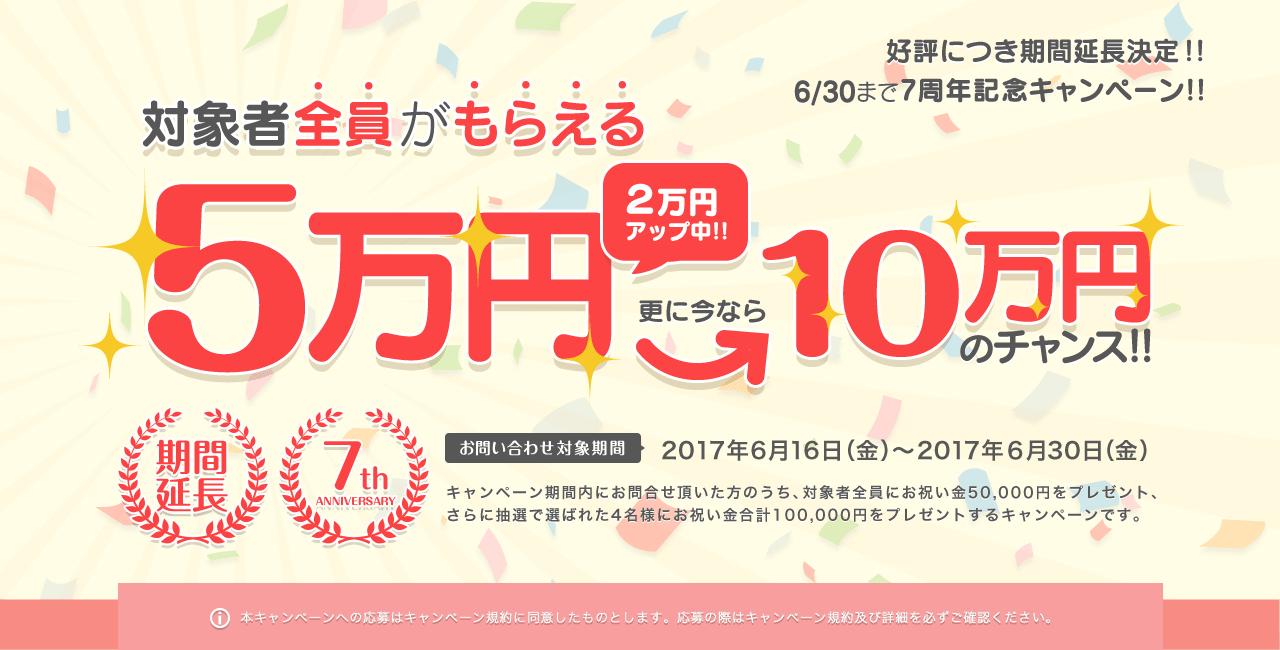 賃貸EX 対象の方全員 入居お祝い金プレゼント!対象者全員がもらえる5万円 更に今なら10万円のチャンス!期間限定 お問い合わせ対象機関 2017年6月16日(金)から2017年6月30日(金)キャンペーン期間内にお問合せ頂いた方にお祝い金5万円をプレゼント、さらに抽選で選ばれた4名様にお祝い金合計10万円をプレゼントするキャンペーンです。本キャンペーンへの応募はキャンペーン規約に同意したものとします。応募の際はキャンペーン規約及び詳細を必ずご確認下さい。
