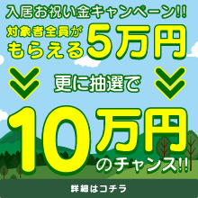 対象者全員がもらえる5万円 更に10万円のチャンス!