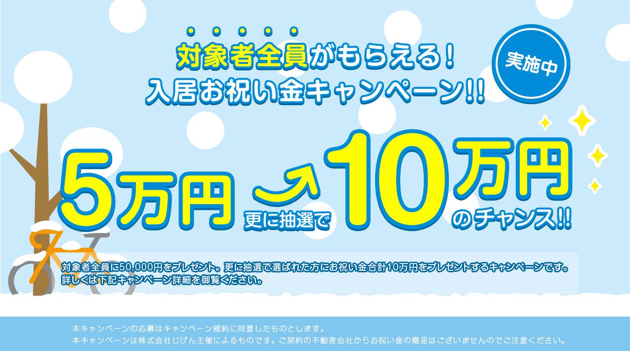 賃貸EX 対象の方全員 入居お祝い金プレゼント!対象者全員がもらえる5万円!さらに抽選で毎月1名様にお祝い金合計10万円をプレゼントするキャンペーンです。本キャンペーンへの応募はキャンペーン規約に同意したものとします。応募の際はキャンペーン規約及び詳細を必ずご確認下さい。